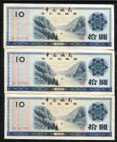 1979年中国银行外汇兑换券拾圆三枚
