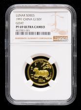 1991年辛未羊年生肖8克精制金币一枚(带证书、NGC PF69)