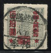 改10(50元)销柘皋邮政储金1951年3月18日全戳一枚(柘皋为今安徽巢湖市柘皋镇)