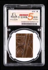 中金国衡5周年纪念铜章一枚(带盒、带封装盒)