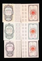 1956年国家经济建设公债壹圆、贰圆、伍圆、拾圆、伍拾圆、?#21450;?#22278;正反票样各一枚,?#24425;?#20108;枚