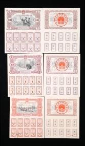 1957年国家经济建设公债壹圆、贰圆、伍圆、拾圆、伍拾圆、?#21450;?#22278;正反票样各一枚,?#24425;?#20108;枚