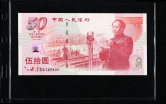 1999年建國50周年紀念鈔伍拾圓一枚(帶冊、J35169809)