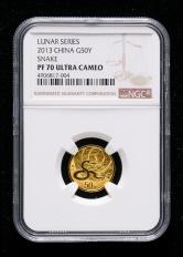 2013年癸巳蛇年生肖1/10盎司精制金币一枚(带证书、NGC PF70)