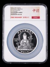 2018年上海造币厂铸造大势至菩萨150克银章一枚(首期发行、限铸量:72枚、原盒、带证书、NGC PF69)