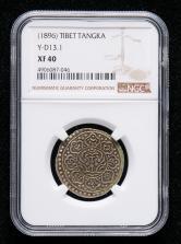 西藏银币一枚(NGC XF40)