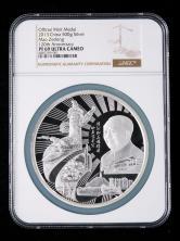 2013年毛泽东诞辰120周年500克银章一枚(原盒、带证书、NGC PF69)