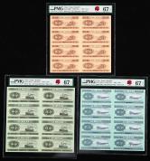 第三版人民币汽车1分、飞机2分、轮船5分八连体各一枚(带册、PMG 67EPQ)