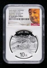 2016年世界遗产-大足石刻30克精制银币一枚(首日发行、带证书、NGC PF70)