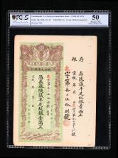 宣统 陕西大清银行兑换银票壹两一枚(PCGS 50)