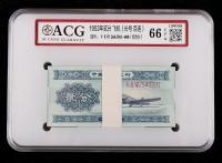 第二版人民币飞机2分连号100枚(含狮子号一枚、ⅤⅡⅦ2643301-400、ACG 平均分数66EPQ)