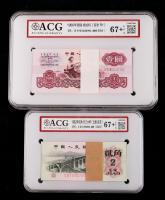 第三版人民币贰角红冠3罗马凸版、第三版人民币壹元五星水印各连号100枚、共200枚(尾四同、含豹子号二枚、ⅩⅢⅠ8760701-