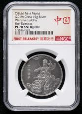 2019年上海造币有限公司铸造文殊菩萨15克仿古银章一枚(限铸量:18枚、首期发行、带盒、带证书、NGC PF70ANTIQUED)