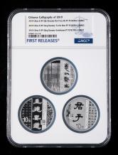 2019年中国书法艺术(隶书)30克精制银币三枚一套(首期发行、原盒、带证书、NGC PF70)