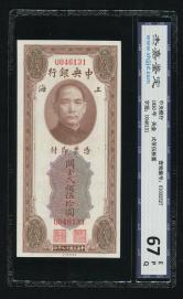 民国19年中央银行上海地名关金弍佰伍拾圆一枚(U046131、JJJD 67EPQ)