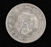 明治四十五年日本26.96克银币一枚(含银量:90%)