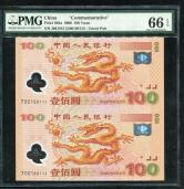 2000年世纪龙钞双连体钞一件(带册、带证书、PMG 66EPQ)
