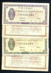 1954年中国人民银行回乡专业建设军人资助金兑取现金券伍拾萬圆、壹佰萬圆正反面票样各一枚,共四枚