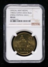 1985年乙丑年春节联欢晚会纪念章一枚(直径:33mm、NGC MS64)