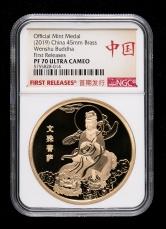 2019年上海造币有限公司铸造文殊菩萨黄铜章一枚(首期发行、直径:45mm、限铸量:100枚、带盒、带证书、NGC PF70)