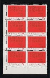 文8红题词带直角边八方连新全