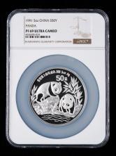 1991年熊猫5盎司精制银币一枚(带盒、带证书、NGC PF69)