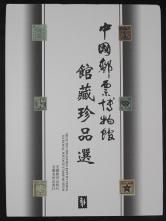 《中国邮票博物馆馆藏珍品选》一本(中国邮票博物馆编、全彩图、铜版纸、精装大16开 340页、1999年出版)