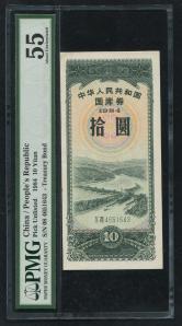 1984年中华人民共和国国库券拾圆一枚(ⅩⅧ 4651643、PMG 55)