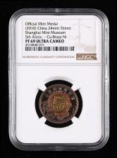 上海造币有限公司发行上海造币博物馆纪念章一枚(直径:24mm、NGC PF69)