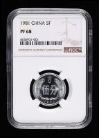 1981年中国精制硬币伍分一枚(NGC PF68)