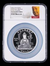 2018年上海造币厂铸造大势至菩萨150克银章一枚(限铸量:72枚、原盒、带证书、NGC PF69)