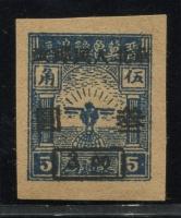 晋冀鲁豫边区鸟球图5角加盖华北人民邮政3元新一枚