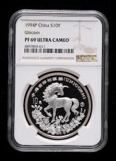 1994年麒麟1盎司精制银币一枚(P版、NGC PF69)
