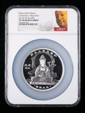 2018年上海造币厂铸造大势至菩萨150克银章一枚(限铸量:72枚、原盒、带证书、NGC PF70)
