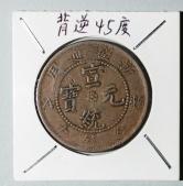 新疆通用宣统元宝红钱十文铜币一枚