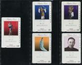 CNT-3梅兰芳电话卡一套