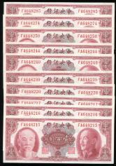 1945年中央银行壹百圆18枚(部分连号)