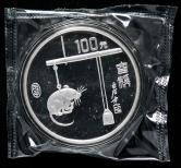 1996年丙子鼠年生肖12盎司精制银币一枚(实铸量:504枚、带盒、带证书)