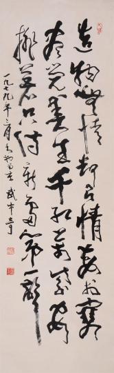 武中奇 书法