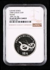 1989年己巳蛇年生肖1盎司精制银币一枚(NGC PF69)