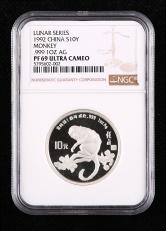 1992年壬申猴年生肖1盎司精制银币一枚(带证书、NGC PF69)