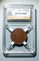 宣统三年大清铜币十文1枚(源泰 极美品 65)