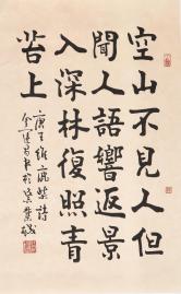 金运昌 书法