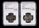 1980年长城币壹圆二枚(无砖版、NGC MS64)