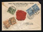 1928年天津经西伯利亚挂号寄德国汉堡火漆封一件、贴民陆海军大元帅就职纪念1分、1角双连各一件、4分一枚、销3月12日天津府戳、3月25日汉堡落戳