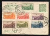 1941年新光邮票展览纪念封一件、贴民航3北平三版航空票10枚、销11月3日上海联合邮票展览会临时邮局纪念戳(大龙票为印刷品)