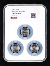 1991年中国共产党成立七十周年流通纪念币三枚一套(HCGS MS68)