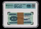 第三版人民币飞机2分100枚(ⅢⅤⅤ、NPGS 68EPQ)