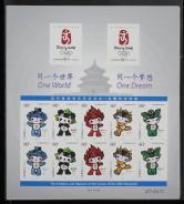 2005-28不干胶小版张新全三版
