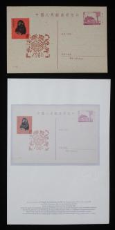 贴T46猴年一套普9型售价三分邮资片销纪念戳一件(带说明)